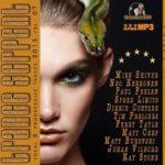 Trance Serpent vol 07 (2015)