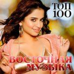 Топ 100 Восточная Музыка (2015)