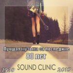 Лучшая музыка за последние 80 лет (1938-2015)