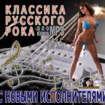 Классика Русского Рока С Новыми Исполнителями (2015)