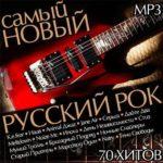 Самый Новый Русский Рок (2015)