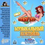 Музыкальный Коктейль от Радио Best FM (2015)