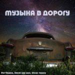 Музыка в Дорогу (2015)