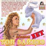 Русский Топ Зайцев NET (2015)