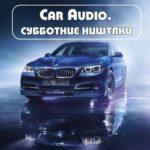 Car Audio. Субботние ништяки (2015)
