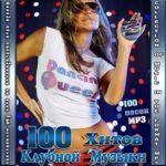 100 Хитов Клубной Музыки (2015)