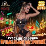 Русский Сборник: Музыкальное Настроение (2015)
