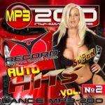 Super auto Hits №2 (2015)