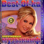 Best-Of-ка популярный музыкайф (2015)
