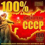 100% Дискотека СССР Русский Выпуск (2015)