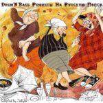 Drum & Bass ремиксы на русскую попсу (2015)
