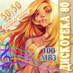 Дискотека 80: Популярный Ретро Микс 50\\50 (2015)