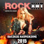 Rock Хит — Высокое Напряжение (2015)