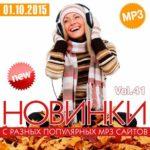 Новинки С Разных Популярных MP3 Сайтов Vol.41 (2015)