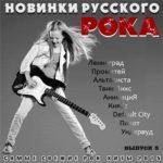 Новинки Русского Рока (Выпуск 5) (2015)