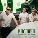Кирпичи — Потому что мы банда (2015)