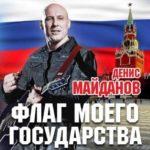 Денис Майданов — Флаг моего государства (2015)