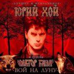 Юрий Хой и Сектор Газа — Вой на луну. Лучшее и неизданное (Deluxe Version) [2CD] (2015)