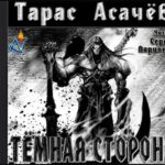 Тарас Асачёв — Тёмная сторона. Палач (2015) аудиокнига