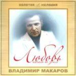 Владимир Макаров — Любовь шагает по Земле, 2005 (2005)