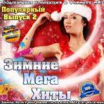 Зимние Мега хиты популярный выпуск 2 (2015)