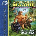 Александр Мазин — Мастер Исхода (2015) аудиокнига