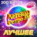 Легенды Ретро FM. Лучшее (2015)
