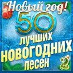Новый Год! 50 Лучших Новогодних Песен 2 (2015)