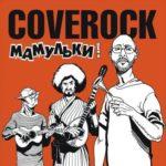 Мамульки Bend — Coverock (2015)