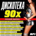 Дискотека 90х Русский Выпуск (2015)