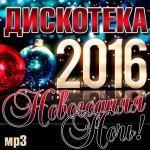 Дискотека — Новогодняя Ночь! 2016 (2015)