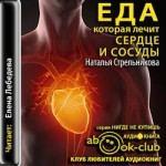 Наталья Стрельникова — Еда, которая лечит сердце и сосуды (2015) аудиокнига