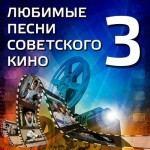 Любимые Песни Советского Кино 3 (2016)