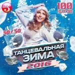 Танцевальная Зима 50/50 (2016)