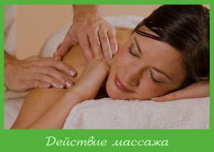 Dejstvie-massazha