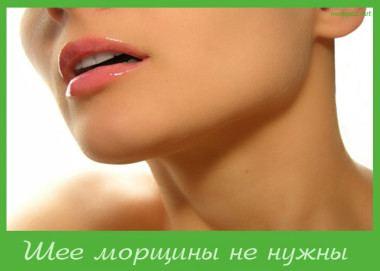 морщины на шее