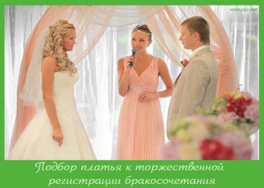 свадьба платье