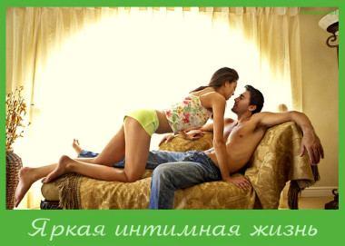интимная жизнь фото