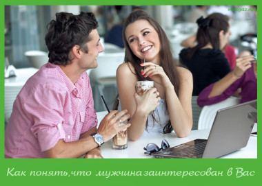 мужчина заинтересован в женщине