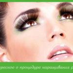 Интересное о процедуре наращивания ресниц от Kodi.in.ua