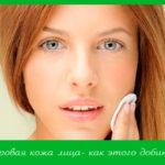 Здоровая кожа лица — как этого добиться