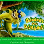 Солнечные моменты игрового автомата «Bananas go Bahamas»