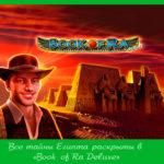 Все тайны Египта раскрыты в «Book of Ra Deluxe»