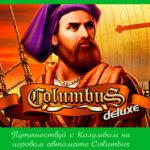 Путешествуй с Колумбом на игровом автомате Columbus