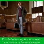 Как выбрать мужское пальто (зимнее или демисезонное)