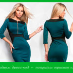 Соблюдаем дресс-код – покупаем офисное платье
