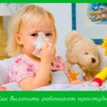 Как вылечить ребенка от простуды?