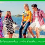 Подростковая мода в новом сезоне