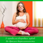 3 правила здоровых зубов во время беременности
