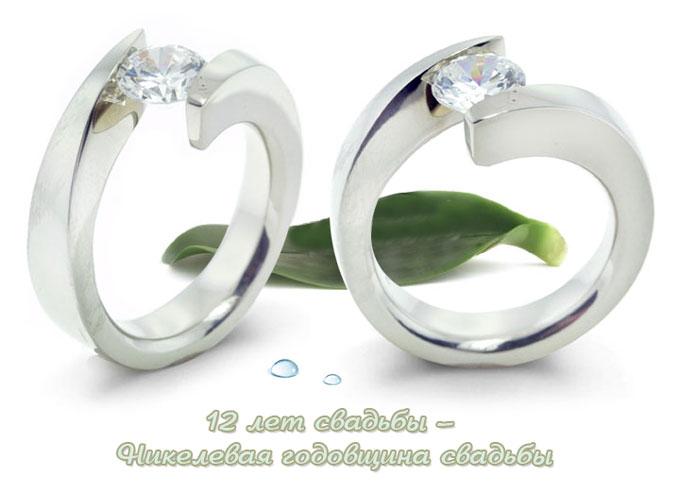 https://godsvadba.ru/godovshhiny-svadby/nikelevaya-svadba-12-let.html